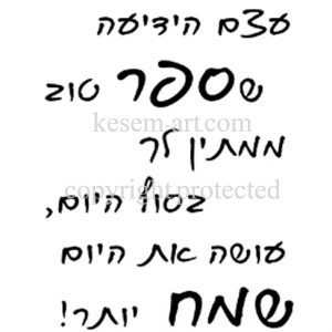 Hebrew text stamps