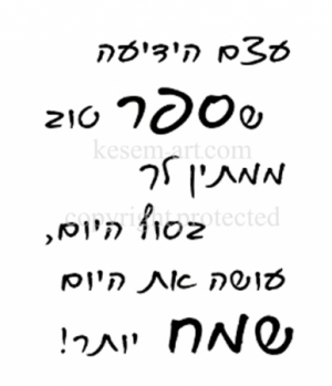 Hebrew text stamps